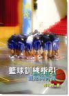 籃球訓練與指引: 觀念與實務【興日書局】【郭正煜