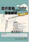 劉雲平, 吳潔鴻《六線譜、簡譜、樂譜:流行吉他彈唱教材〈樂風篇〉第1冊(附贈伴奏節奏音軌QR Code)(適用 吉他)》卓著